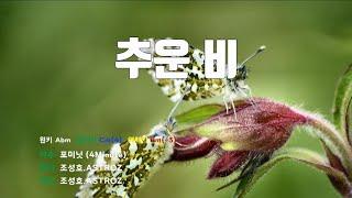 [은성 반주기] 추운비 - 포미닛(4Minute)