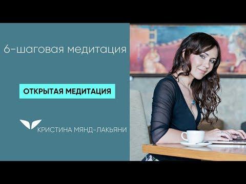 «6-шаговая медитация» от Кристины Мянд-Лакьяни - Смотреть видео онлайн