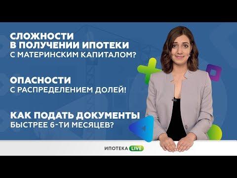 Материнский капитал 2019