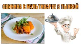 Cвинина в мультиварке с тыквой. Как приготовить свинину в мультиварке с тыквой