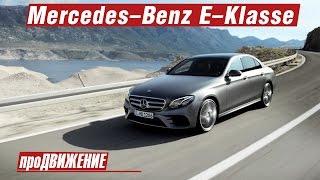 Новый Мерседес – это полный Бенц! Mercedes-Benz E-Klasse 2016. АвтоНовости про.Движение(, 2016-02-04T14:28:16.000Z)