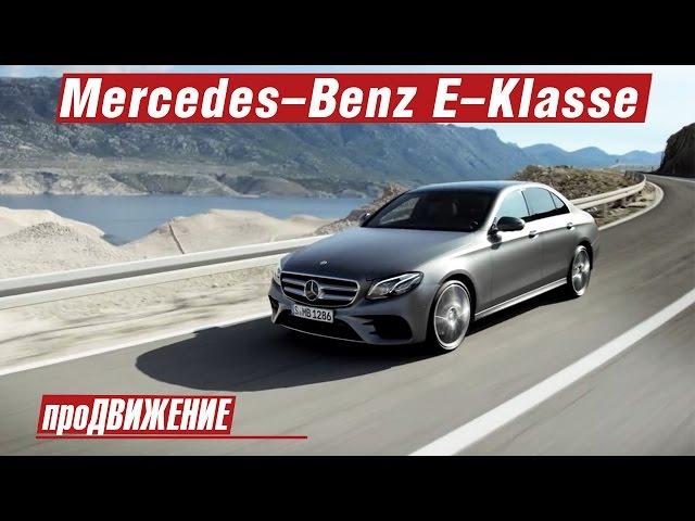 Новый Мерседес – это полный Бенц! Mercedes-Benz E-Klasse 2016. АвтоНовости про.Движение