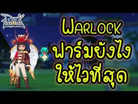Warlock รีดประสิทธิภาพการฟาร์มสูงสุดยังไง!!! | Ragnarok M[ZicKarr]