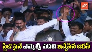[2.15 MB] YS Jagan Announces MLC To Janga Krishna Murthy On Stage | BC Garjana Eluru | YSRCP | AP News |YOYOTV