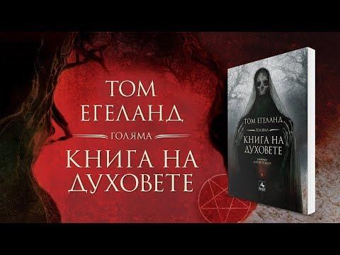 Голяма книга на духовете - Том Егеланд