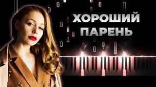 Тина Кароль - Хороший парень - Кавер на пианино, Караоке, Текст видео