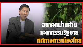 อนาคตฝ่ายค้าน ชะตากรรมรัฐบาล ทิศทางการเมืองไทย | พล.ท.ภราดร วิเคราะห์ฉากต่อไป อะไรจะเกิดขึ้น ?