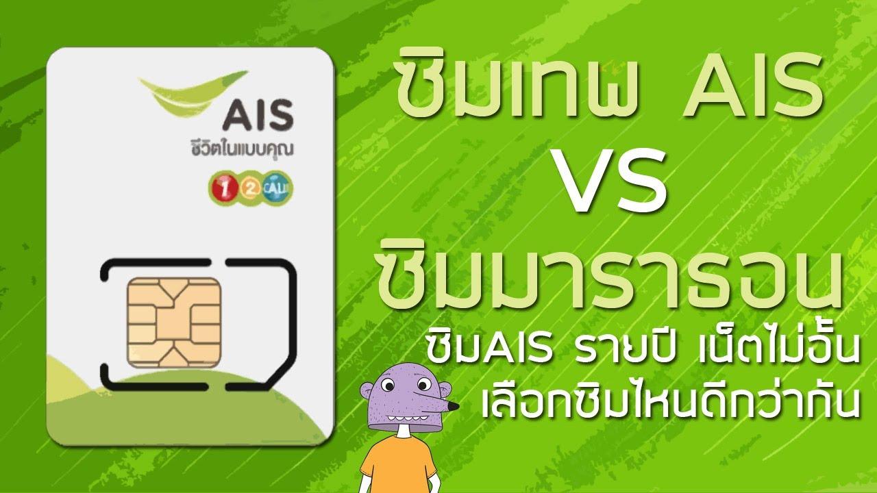 ซิมเทพ AIS vs ซิมเน็ตมาราธอน (Net Marathon) ซิม AIS รายปี เน็ตไม่อั้น ตัวไหนดีกว่ากัน