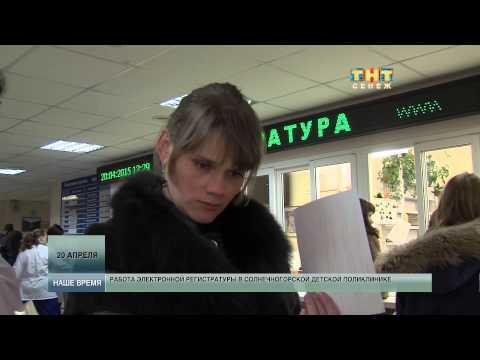 Электронная регистратура в Детской поликлинике. 04.2015