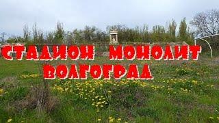 Стадион Монолит Волгоград