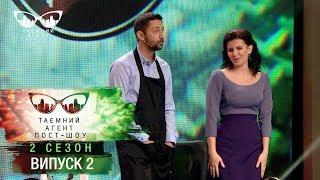 Тайный агент. Пост-шоу - Косметика - 2 сезон. Выпуск 2 от 27.02.2018