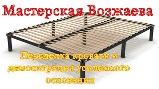 переделка кровати и изготовление усиленного основания