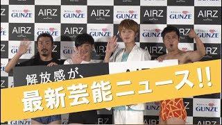 俳優の杉野遥亮さんと、お笑いトリオ、パンサーさんがグンゼのBODY ...