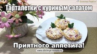 ТАРТАЛЕТКИ С КУРИНЫМ САЛАТОМ - ОТЛИЧНАЯ ЗАКУСКА!