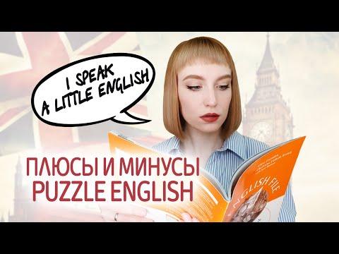Обзор Puzzle English. Особенности изучения английского языка на сайте Пазл Инглиш. Метод Тичера.