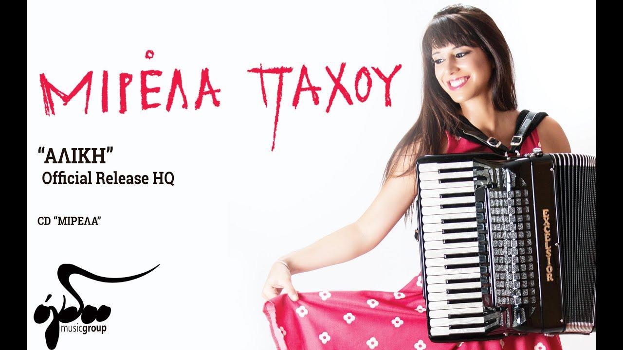 Μιρέλα Πάχου – Αλίκη   Mirela Pachou – Aliki (Official Release HQ)