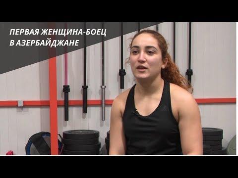 Суад Салимова из Азербайджана — единственная женщина-боец в республике