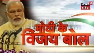 Sansad bhawan me Narendra Modi ka Bhashan | Narendra Modi Speech | News18 India