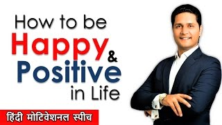 How to be Happy & Positive all the time in Life in Hindi - How to be Happy by Parikshit Jobanputra