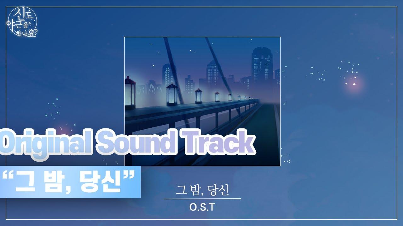 """[신도 야근을 하나요?]  OST """"그 밤, 당신"""""""