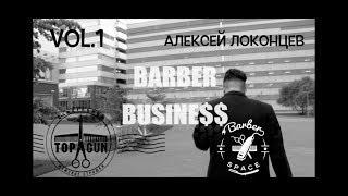 BARBER BUSINE$$ vol.1 -  Top Gun Barbershop - Алексей Локонцев thumbnail