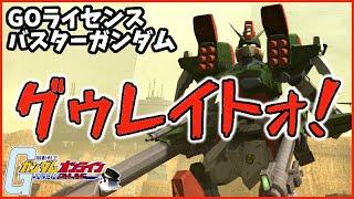 【 ガンオン 実況  】ただグゥレイトォが言いたいだけ!GOライセンスのバスターガンダム(ザフト機) 第79回 機動戦士 ガンダムオンライン