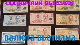 видео Валюта Вьетнама