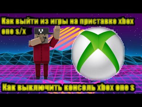 Видео урок как выйти из игры на приставке Xbox One S/x, и как выключить консоль Xbox One S.