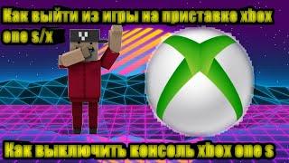видео урок как выйти из игры на приставке xbox one s/x, и как выключить консоль xbox one s