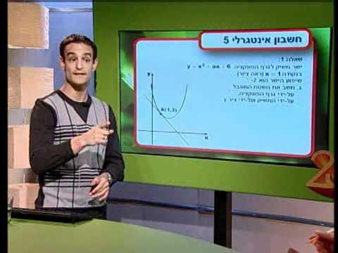 מורה פרטי: הכנה לבגרות במתמטיקה - מורה פרטי 3 יח': חשבון אינטגרלי 5