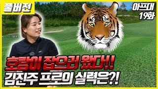 『아프대』 김진주 프로 엄청난 아마추어를 만났다  / …