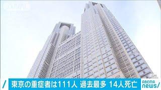 東京 5日の新型コロナ死者14人 重症者も過去最多(2021年1月5日) - YouTube