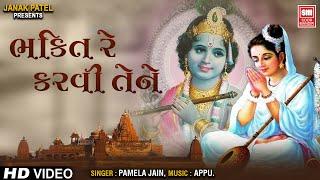 Bhakti Re Karvi Tene : Gangasati Na Bhajan : Pamela Jain : Soormandir (Gujarati Devotional)|