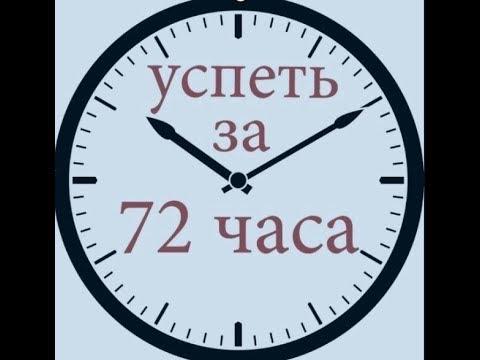 сакральное правило 72 часов, критично в принятии решений