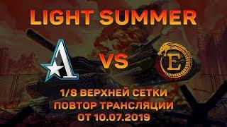 Eternity Advanced vs Alliance  Light Summer 1/8 верхней сетки. 10.07.2019