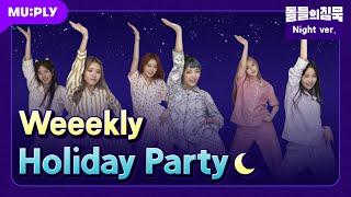 [Night ver.] 아주 발칙하게 춤추는 위클리의 무대😘 | 돌들의 침묵 | Weeekly (위클리) 'Holiday Party'