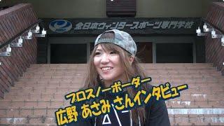 卒業生:広野あさみプロ来校♬インタビュー【スキー・スノーボードの学校 JWSC動画:24】