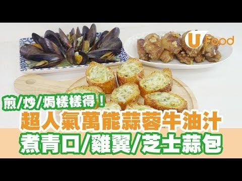 【UFood食譜】煎/炒/焗樣樣得!超人氣萬能蒜蓉牛油汁 煮青口/雞翼/芝士蒜包