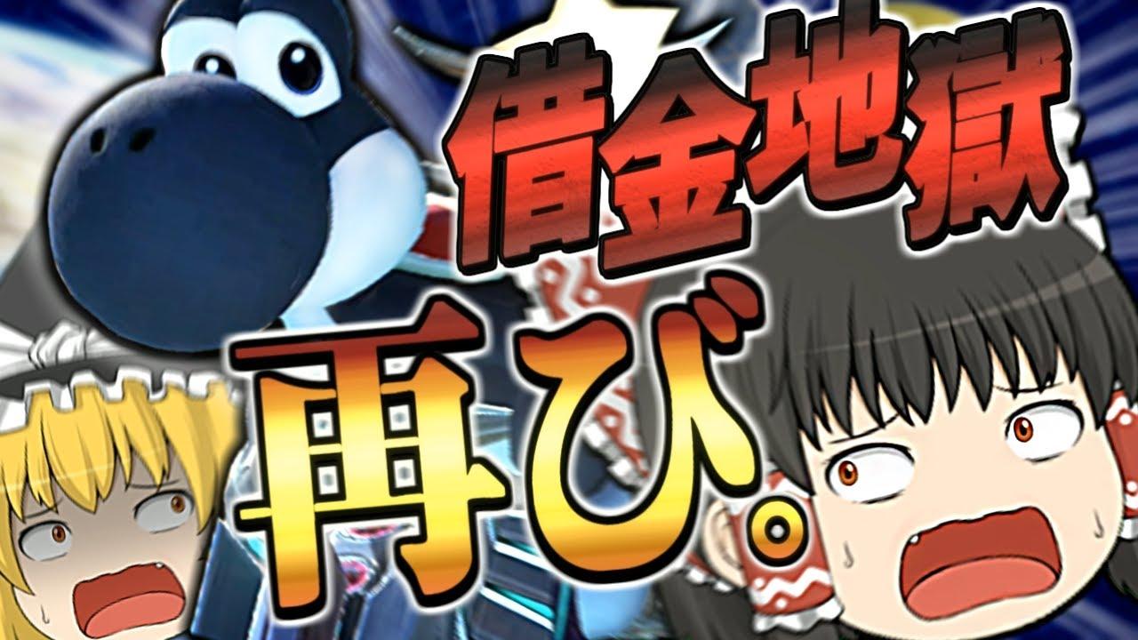 【ゆっくり実況】霊夢が100万円返済のためにマリオカート8DXをプレイ!! part7