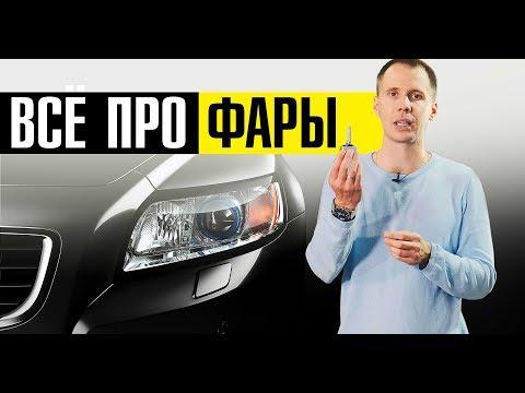 Фары Вольво и ксенон (Xenon) // Полезно будет каждому владельцу Volvo!