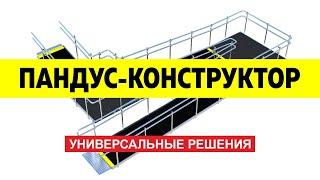 Модульний пандус «Конструктор»