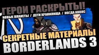 Утечки Borderlands 3   Четверка искателей, Сюжетная завязка, Новые планеты, Кастомизация снаряги!