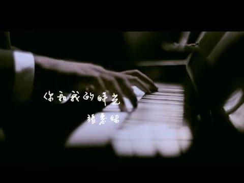 張惠妹 A-Mei - 你和我的時光 (官方完整版MV)