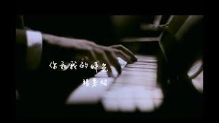 張惠妹 - 你和我的時光 (完整MV)