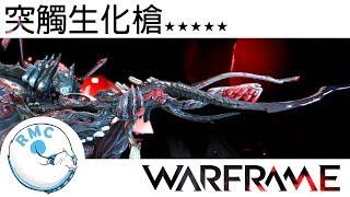 WARFRAME︱(RMC)突觸生化槍 Synapse