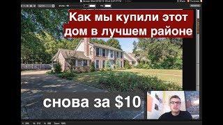 Как купить дом в США для перепродажи за $10? ЖИВОЙ ПРИМЕР! Рынок недвижимости в Америке