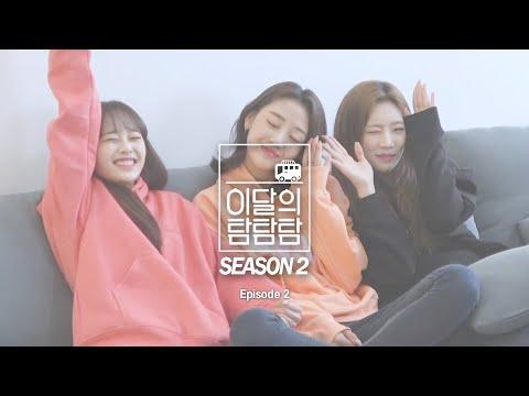 이달의 탐탐탐 Season 2 Episode 2 (LOONA THE TAM Season 2 Episode 2)