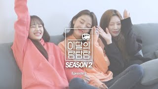 이달의 탐탐탐 Season 2 Episode 2 (LOONA THE TAM Season 2 Episode 2)