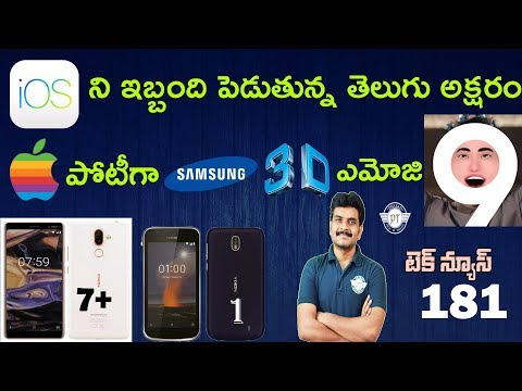 technews 181 Nokia 7 plus Android One,ios 11 bug, Moto Z2 force Drop,samsung s9 teasers etc