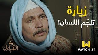 مسلسل بت القبايل - زيارة لحمدان لجّمت لسانه منطقش! 😯